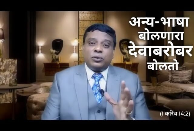 अन्य भाषा बोलणारा देवाबरोबर बोलतो/ He who Speaks in Tongues Speaks with God